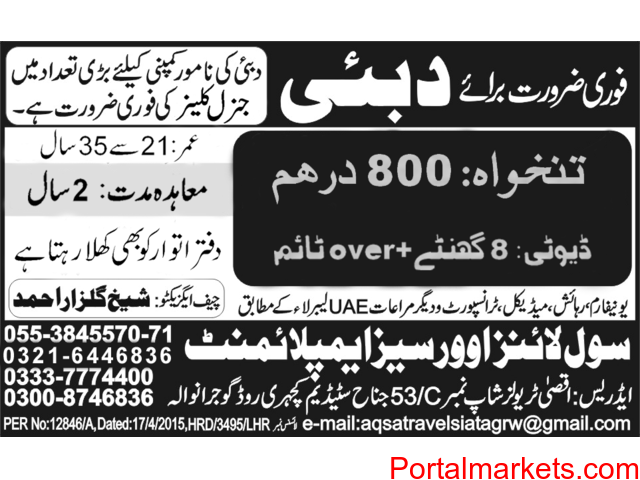 General Cleaner Jobs (Dubai) - 1/1