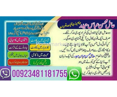 free online istkhara free online zaicha Aamil Mohsin abbas 00923481181755