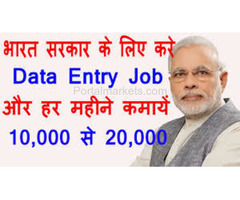Govt Registered Free Online Works Available - Earn Rs.1000/- daily from Home without Investment